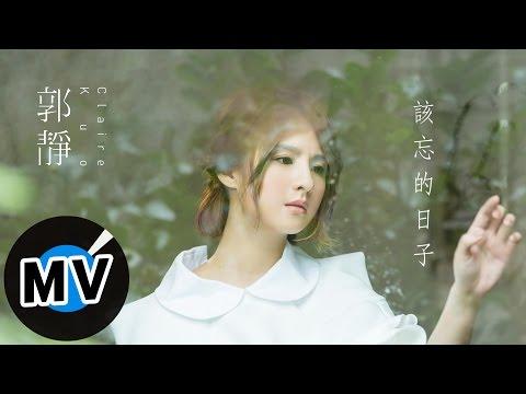 TinTinPiano Mobile Sheet Music Download - 郭靜-2016 -該忘的日子-韓劇(雲畫的月光片尾曲)-(步步驚心麗片頭曲)