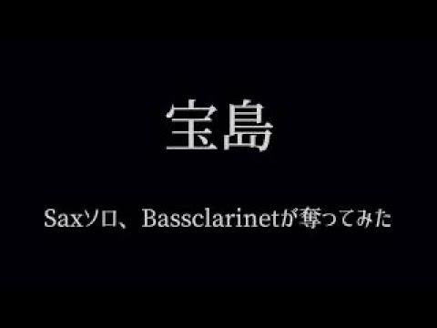 宝島 - 和泉宏隆 (吹奏楽宝島のサックスソロバスクラリネットカバー) by 小和田芽愛youtube thumbnail image