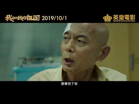 """My People My Country"" main trailer"