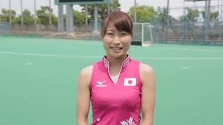 FW清水美並さくらジャパン ワールドホッケーこの選手を見て!