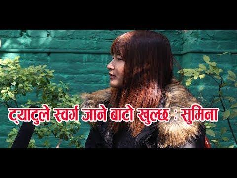 sailung face to face । ट्याटु अार्टिष्ट सुमिना श्रेष्ठ । सैलुङ फेस टु फेस । Sumina Shrestha