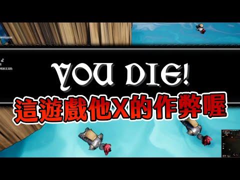 《ALTF4》UZ玩消磨意志遊戲 怎麼死的都不知道