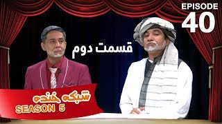 Shabake Khanda - Season 5 - Episode 40