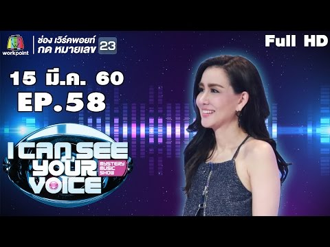 I Can See Your Voice Thailand | I Can See Your Voice -TH | EP.58 | นิโคล เทริโอ | 15 มี.ค. 60 Full HD