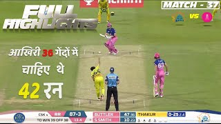 CSK vs RR Today Ipl T20 Match Highlights| Match 37|RR won by 7 wickets |csk vs rr |Match Result