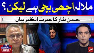 Hassan Nisar Remarks on Malala   Latest Interview with Jameel Farooqui