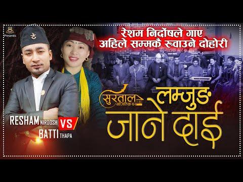 किन रेशम निर्दोषले ज्यान फाल्न खोजे । भावुक दोहोरी | Resham Nirdosh vs Bati thapa | Epi- 5 | Surtal