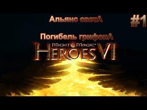 Герои меча и магии 5 рыцарь из ордена прохождение