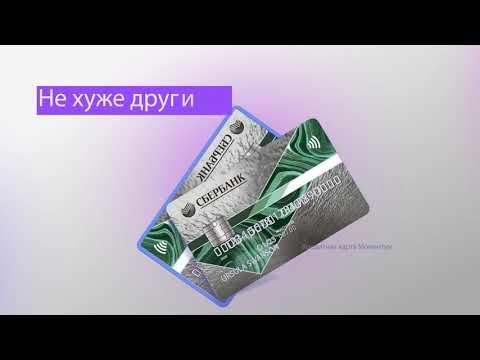 Плюсы и минусы Моментум от Сбербанка, карты моментального выпуска
