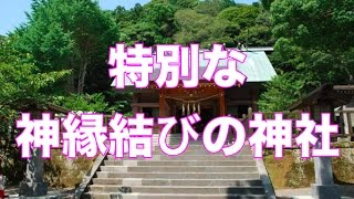 パワースポット特別な神縁結びの神社