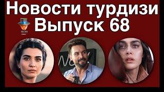 Новости турдизи. Выпуск 68