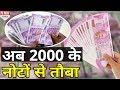 RBI ने बंद की 2000 के नोटों की छपाई, इसके पीछे भी है Modi का दिमाग