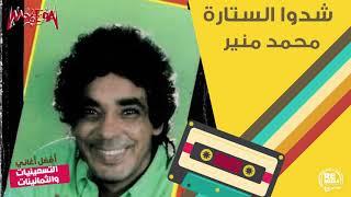 تحميل اغاني محمد منير - شدوا الستارة MP3