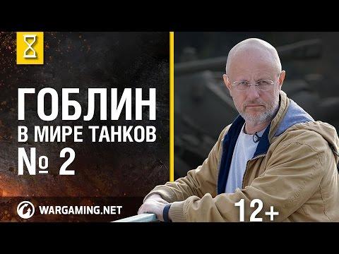 «Эволюция танков с Дмитрием Пучковым». Вооружение