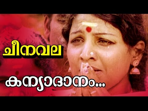 Kanyadanam... | Superhit Malayalam Movie | Cheenavala | Movie Song