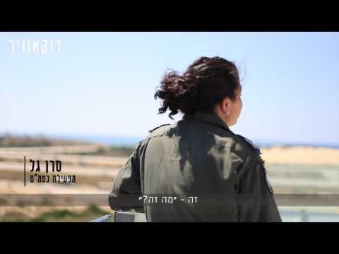 """ככה נראים החיים בטייסת הכטמ""""ם של חיל האוויר הישראלי"""