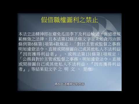 利衝法簡介-03假借職權圖利與關說請託圖利之禁止
