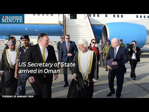 US Secretary of State arrived in Oman