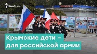 Крымские дети – для российской армии | Крым за неделю с Александром Янковским