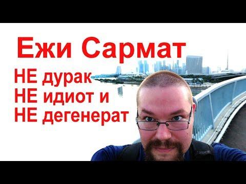 (Перезалив) Серж 13-й отвечает Ежи Сармату про Путина, Березовского, Немцова и Юлия Цезаря