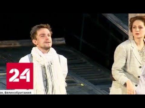 &кваот;Вишневый сад&кваот; в Лондоне: российским актерам рукоплещут - Россия 24