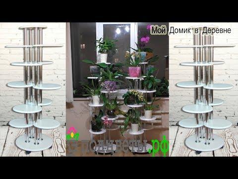 Мои новые полочки под цветы с сайта ПОДЦВЕТЫ РФ !!! Очень красивые и практичные!!!!