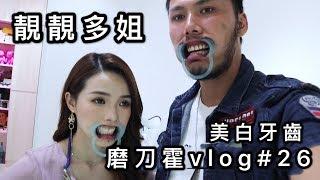 磨刀霍Vlog#26|美白牙齒|和多姐戴上奇怪的口罩