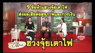 9 ข้อห้ามฮวงจุ้ยเตาไฟภายในบ้าน ส่งผลเสียต่อสุขภาพ และ การเงิน !!