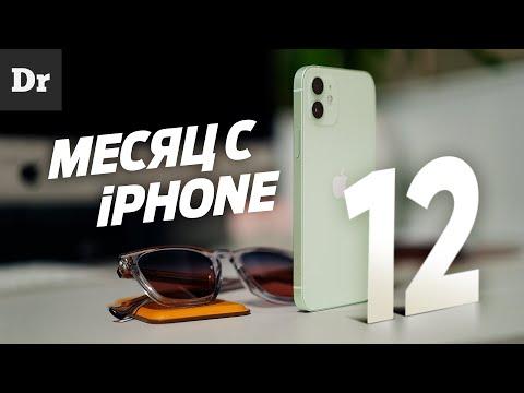 МЕСЯЦ с iPhone 12: всё что нужно знать!