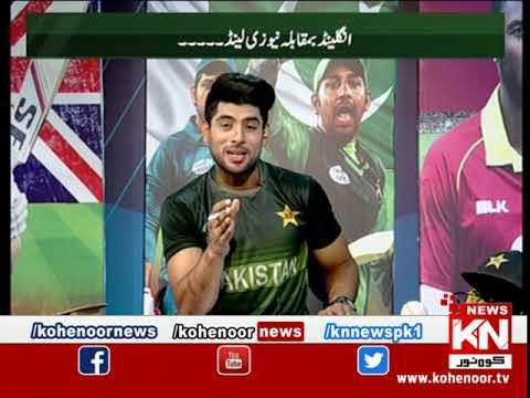 Kis Main Kitna Hain dum 14 July 2019 | Kohenoor News Pakistan
