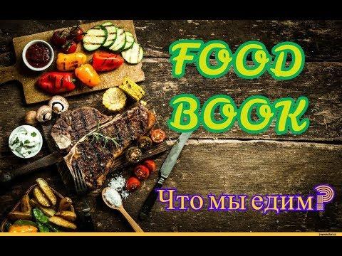FOOD BOOK / Что мы едим/  Блюда из куриной грудки/ Салаты/ Наше меню/