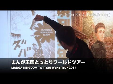 Manga Generator MANGA KINGOM TOTTORI International Edition