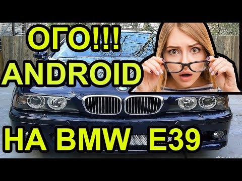 Android BMW Установка Магнитолы Е39