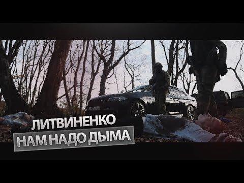 Литвиненко — Нам надо дыма