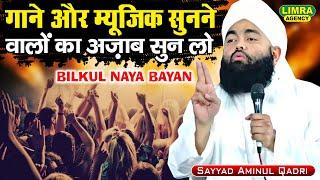 Sayyad Aminul Qadri गाने और म्यूजिक सुनने का अज़ाब HD India