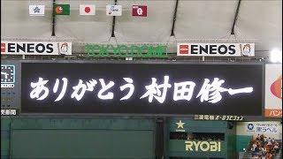 村田修一選手引退セレモニー