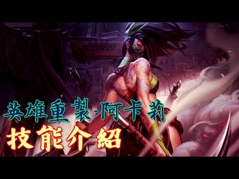 【英雄聯盟】阿卡莉丨重製後技能介紹[中文翻譯]