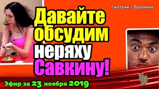 ДОМ 2 НОВОСТИ на 6 дней Раньше Эфира за 23 ноября 2019