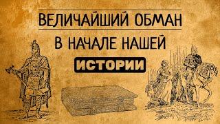 Величайший обман в начале нашей истории? В чем нас обманывают учебники?