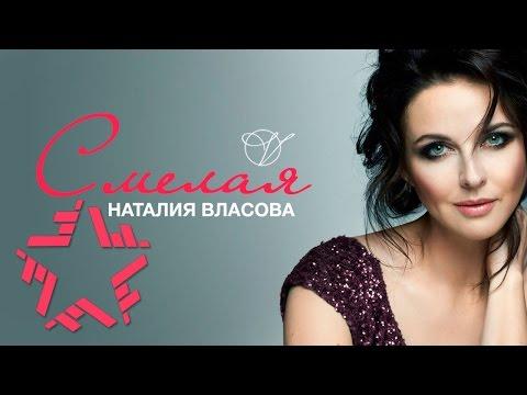 Наталия Власова - Смелая (Lyric Video)