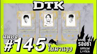 รองช้ำ - DTK BOY BAND 「Official Lyric Video」