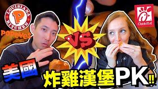 美國兩家知名連鎖店炸雞漢堡比較!! 結果居然是台灣黑馬勝出?!【劉沛 VLOG】