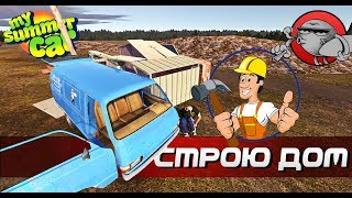My Summer Car - ПОСТРОИЛ ДОМ