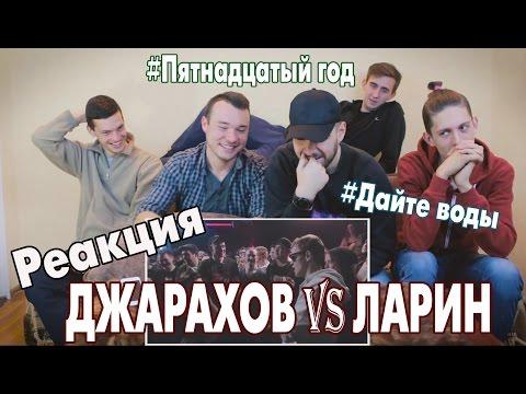 VERSUS BPM: Эльдар Джарахов VS Дмитрий Ларин | Реакция by Max Rydada