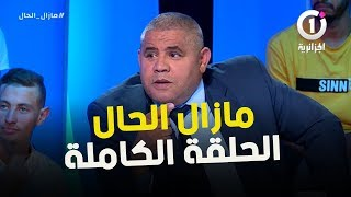 مازال الحال حوار رائع و شيق مع سليمان سعداوي و كمال حضار و ياسمين شويخ ( الحلقة الكاملة )