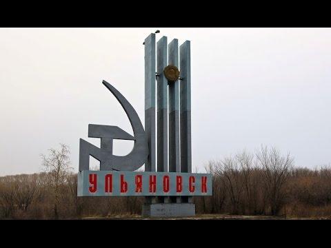Ульяновск. Достопримечательности города и окрестностей.