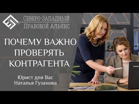 ОТВЕТСТВЕННОСТЬ ДИРЕКТОРА. ПОЧЕМУ ОЧЕНЬ ВАЖНО ПРОВЕРЯТЬ КОНТРАГЕНТА. Юрист для Вас. Наталья Гузанова