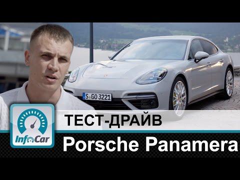 Porsche Panamera Лифтбек класса F - тест-драйв 1