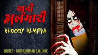 खूनी अलमारी | Khooni Almirah | Bloody Almirah  | Horror Story