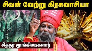 சிவன் வேற்று கிரக வாசியா? தஞ்சை பெரிய கோவில் ரகசியங்கள்  | Moongil Adigalar Reveals KudaMuzhukku